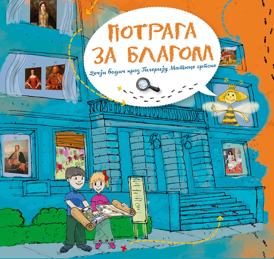 Потрага за благом. Дечји водич кроз Галерију Матице српске