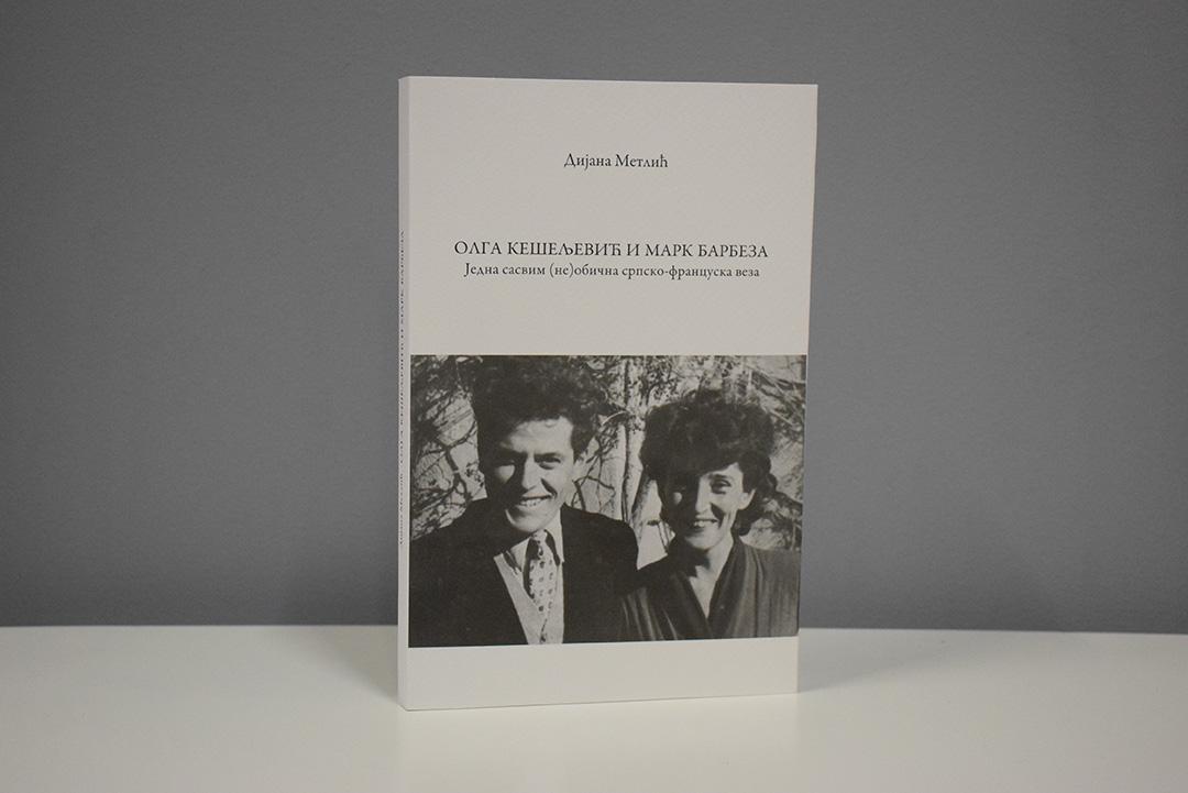 Олга Кешељевић и Марк Барбеза Промоција књиге у оквиру Месеца франкофоније у ГМС