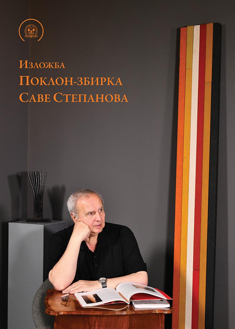 Поклон-збирка Саве Степанова