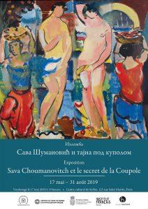 Сава Шумановић и тајна под куполом