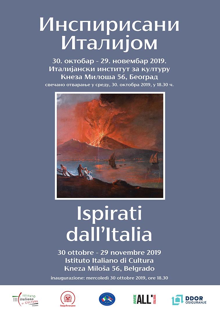 Инспирисани Италијом
