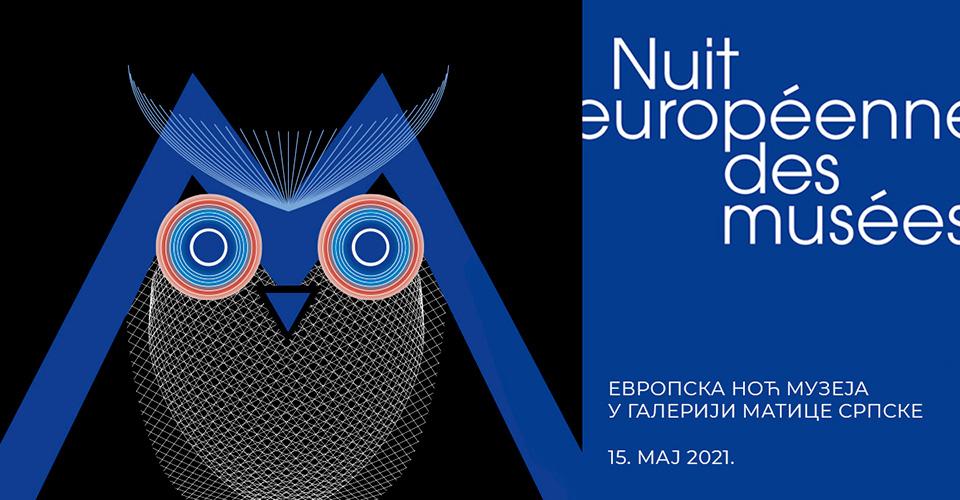 Европска ноћ музеја